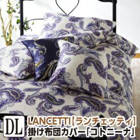 ランチェッティ コトニーナ 掛け布団カバー ダブル 190×210cm 掛布団カバー 布団カバー かけふとんカバー 掛ふとんカバー 掛けカバー 洗える 綿100% 日本製 国産 LANCETTI