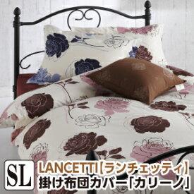 ランチェッティ カリーノ 掛け布団カバー シングル 150×210cm 掛布団カバー 花柄 布団カバー かけふとんカバー 掛ふとんカバー 掛けカバー 洗える 綿100% 日本製 国産 LANCETTI