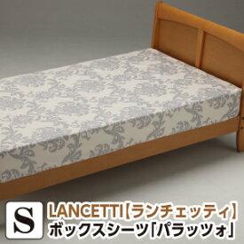 ランチェッティ パラッツォ ボックスシーツ シングル 100×200×30cm ボックスシーツ 布団カバー 洗える 綿100% 日本製 国産 LANCETTI