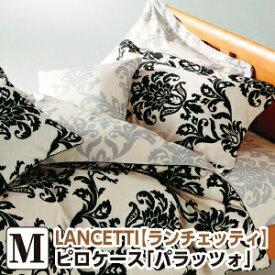 ランチェッティ パラッツォ 枕カバー 43×63cm まくらカバー ピロケース 洗える 綿100% 日本製 国産 LANCETTI