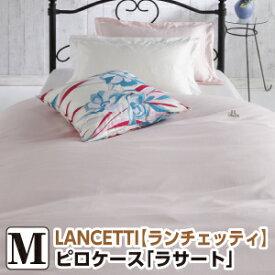 ランチェッティ ラサート 枕カバー 43×63cm 無地 まくらカバー ピロケース 洗える 綿100% 日本製 国産 LANCETTI