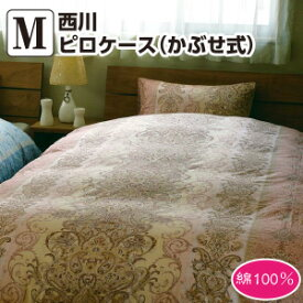 枕カバー ピロケース M 45×65 (打ち合わせ式(かぶせ式)) 西川 ピロケース まくらカバー 洗える 綿100% ローン地 両面プリント 日本製 国産 ピンク ブルー