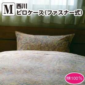 枕カバー ピロケース M 45×65 (ファスナー式) 西川 ピロケース まくらカバー 洗える 綿100% 両面プリント 日本製 国産 ピンク ブルー