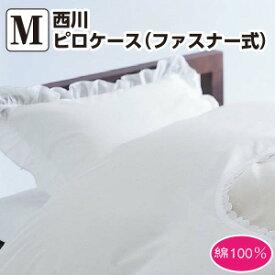 枕カバー ピロケース M 45×65 (ファスナー式) 西川 ピロケース まくらカバー 洗える 綿100% ローン地 日本製 国産 白
