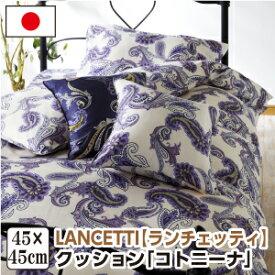 【マラソン期間中クーポン配布】ランチェッティ コトニーナ クッション 45×45cm 洗える 綿100% 日本製 国産 LANCETTI
