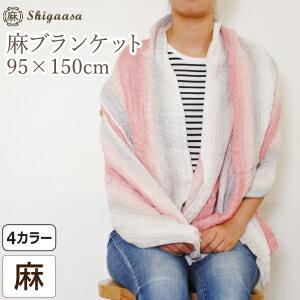 リネン ブランケット リネン 95×150cm 日本製 麻 リネン