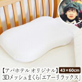枕 まくら アパホテル オリジナル 3Dメッシュまくら エアーリラックス 【43×60cm】 カバー付 アパホテル枕
