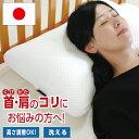 【枕 肩こり 横向き寝 洗える】 父の日ギフト 枕 肩こり すごい枕 40×60cm まくら 洗える ストレートネック うつぶせ…