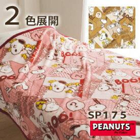 毛布 ひざ掛け 西川 スヌーピー(SNOOPY) SP175・ひざ掛け 毛布 100×70cm