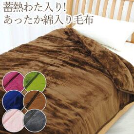 蓄熱綿入り 吸湿発熱TOPHEAT 毛布 シングル 綿入り 合わせ毛布 無地 シングル:140×200cm