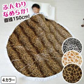 毛布 ラウンド毛布 ふんわり あったか 毛布 直径:約150cmアニマル レオパード(ヒョウ) ジラフ(キリン)