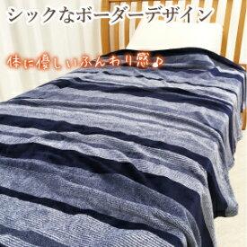 毛布 フランネル ニューマイヤー毛布 ふんわり あったか 毛布 シングル:150×210cm先染めボーダー