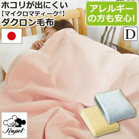 ダクロン毛布 マイクロマティーク ファルベダブル 180×210cm 日本製 軽い 暖かい ズレにくい防ダニ ダニ防止 インビスタ 洗える 布団ふとん ほこり 埃 出ない でない ハウスダスト 対策 ウォッシャブル 洗濯機