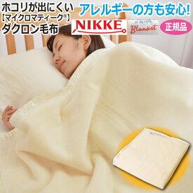 マイクロマティーク 毛布 【シングル:140×210cm】 洗える 軽い 軽量 保温 速乾 清潔 日本製 Micromattique