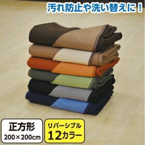送料無料 マルチカバー リバーシブル無地カラー マルチカバー 正方形大判:200×200cm