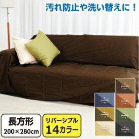 送料無料 マルチカバー リバーシブル無地カラー マルチカバー 長方形特大判:200×280cm 日本製 マルチクロス