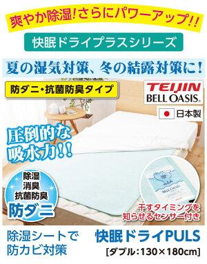 日本製除湿シート快眠ドライスリムダブル130×180cm帝人ベルオアシス使用