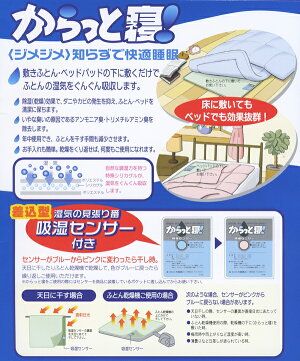 【除湿シートシングル】西川からっと寝!除湿シート【シングル:90×180cm】【セール特価SALE】
