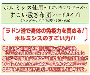 すごい敷き布団・ハード【シングル:95×200cm】(KWD0004SW):ホワイト