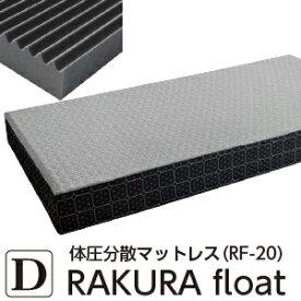 【ポイント10倍】西川 高反発 マットレス 西川リビング ラクラ RAKURA float RF-20 マットレス ダブル:140×195×厚20cm 2461-00317
