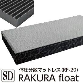 【ポイント10倍】西川 高反発 マットレス 西川リビング ラクラ RAKURA float RF-20 マットレス セミダブル:120×195×厚20cm 2461-00309