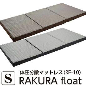【ポイント10倍】西川 高反発 マットレス 西川リビング ラクラ RAKURA float RF-10 マットレス(3ツ折) シングル:97×200×厚10cm 2461-00283