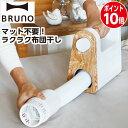 BRUNO ブルーノ 布団乾燥機 マルチふとんドライヤー BOE047 アイボリー 布団 ふとん 毛布 靴 衣服乾燥機 靴乾燥 くつ…