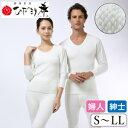 【男女S/M/L/LLサイズ有】紳士 長袖U首・ズボン下、婦人 8分袖インナー・スラックス下ひだまり希 日本製 オフホワイト…