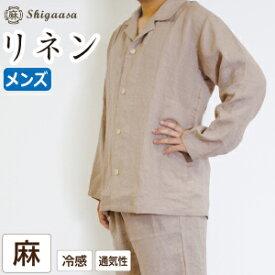 【マラソン期間中クーポン配布!!】メンズ パジャマ リネン・パジャマ サイズ:S、M、L 日本製 麻 リネン