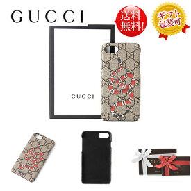 【送料無料!早い者勝ち!】Gucci(グッチ)iPhoneSE 7 8 スマホケース 465786 携帯電話 新品・本物保証 ギフト プレゼント 無料ギフトラッピング対応可!