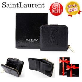【送料無料!早い者勝ち!】Saint Laurent(サンローラン)352906 2つ折り財布 ブラック 新品・本物保証 ギフト プレゼント 無料ギフトラッピング対応可!