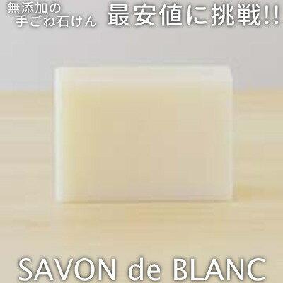 光触媒・サンゴ化石配合ソープ【新サボン・ド・ブラン】 130g