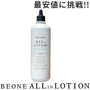 【在庫僅少】全身用化粧水【ビーワンオールインローション】 500ml