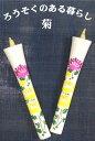 菊 6号絵ろうそく 2本入 (手描き) 絵ローソク 和ろうそく 仏具