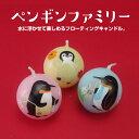 <br>ペンギン親子のフローティングキャンドル3個入 <br> 絵ローソク 和ろうそく<br>バレンタイン、ホワイトデー、お誕生日、記念…