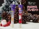 【クリスマス】 「クリスマスプレゼント」 特別柄 3号 絵ろうそく (手描き)2本入 サンタ 雪だるま キャンドル 絵ローソク 和ろうそく…