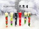 絵ろうそく特別柄【彩り暦】12月【三冬月/さんとうづき】6本入り/送料無料 絵ローソク 和ろうそく 仏具