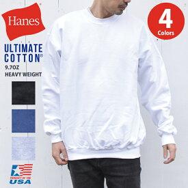 Hanes ヘインズ アルティメイトコットン クルーネックスウェット 無地 9.7オンス ヘビーウェイト ホワイト ブラック グレー ネイビーF260 ULTIMATE COTTON HEAVY WEIGHT CREWNECK SWEATSHIRT(WHITE/BLACK/GREY/NAVY)
