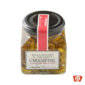 静岡 田丸屋「UMAMI OIL」