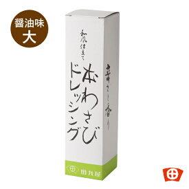 静岡 田丸屋 本わさび ドレッシング(300ml)