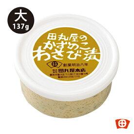 田丸屋 静岡かずのこわさび漬ヤマトカップ大(137g)