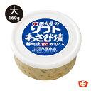 田丸屋 静岡ソフトわさび漬 ヤマトカップ 160g お土産 わさび漬