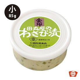 静岡 田丸屋わさび漬金印ヤマトカップ 小(85g)お土産 わさび漬
