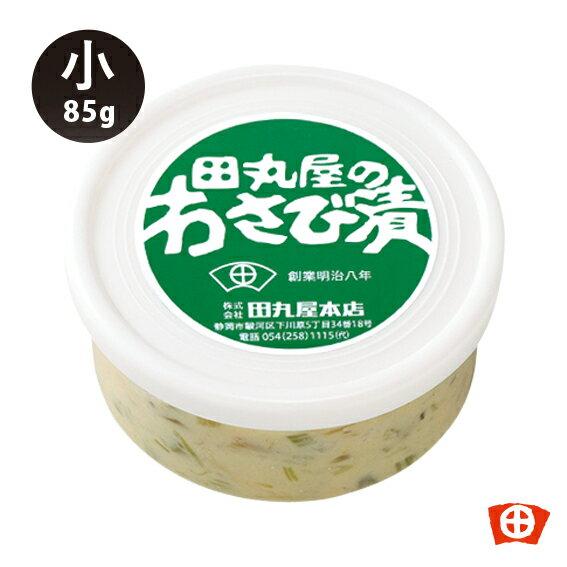 静岡 田丸屋 わさび漬特製ヤマトカップ 小(85g)