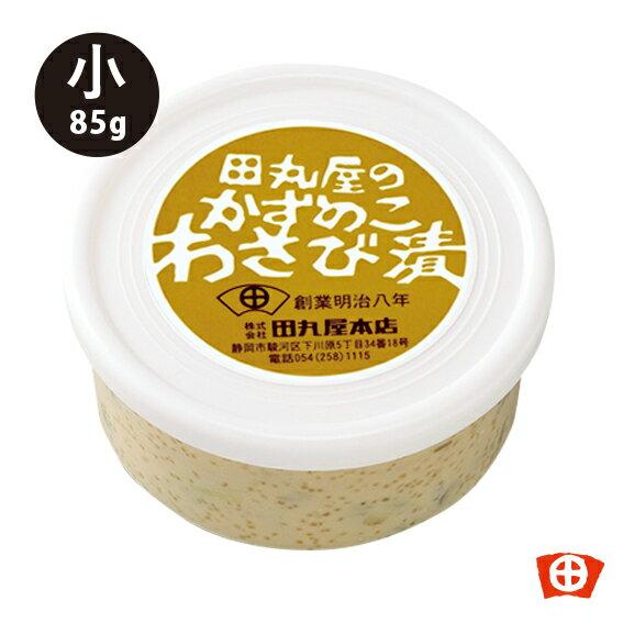 田丸屋 静岡数の子わさび漬 ヤマトカップ 小 (85g)