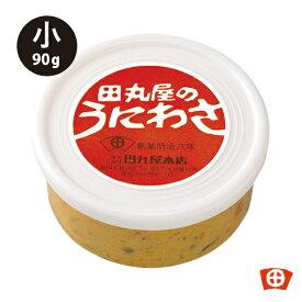 田丸屋 静岡うにわさヤマトカップ小(90g)わさび漬お土産