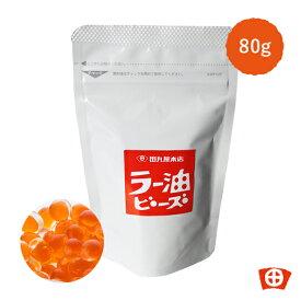 田丸屋 ラー油ビーズ 80g