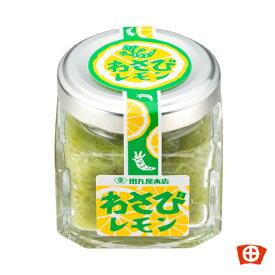 静岡 田丸屋「わさびレモン」