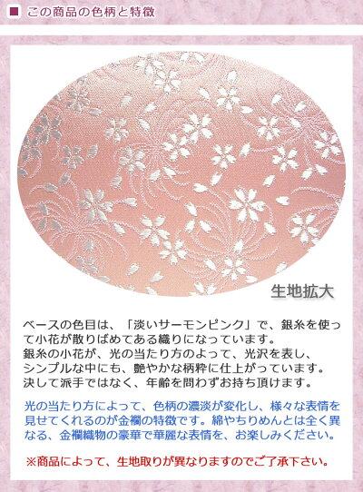 【西陣金襴】オリジナル二本手巾着/きんちゃく/bg34