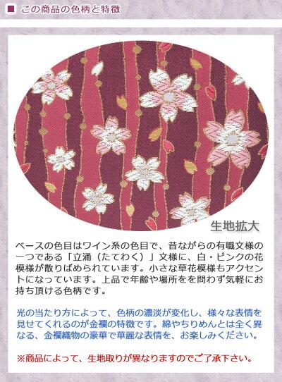 【西陣金襴】オリジナル二本手巾着/きんちゃく/bg104
